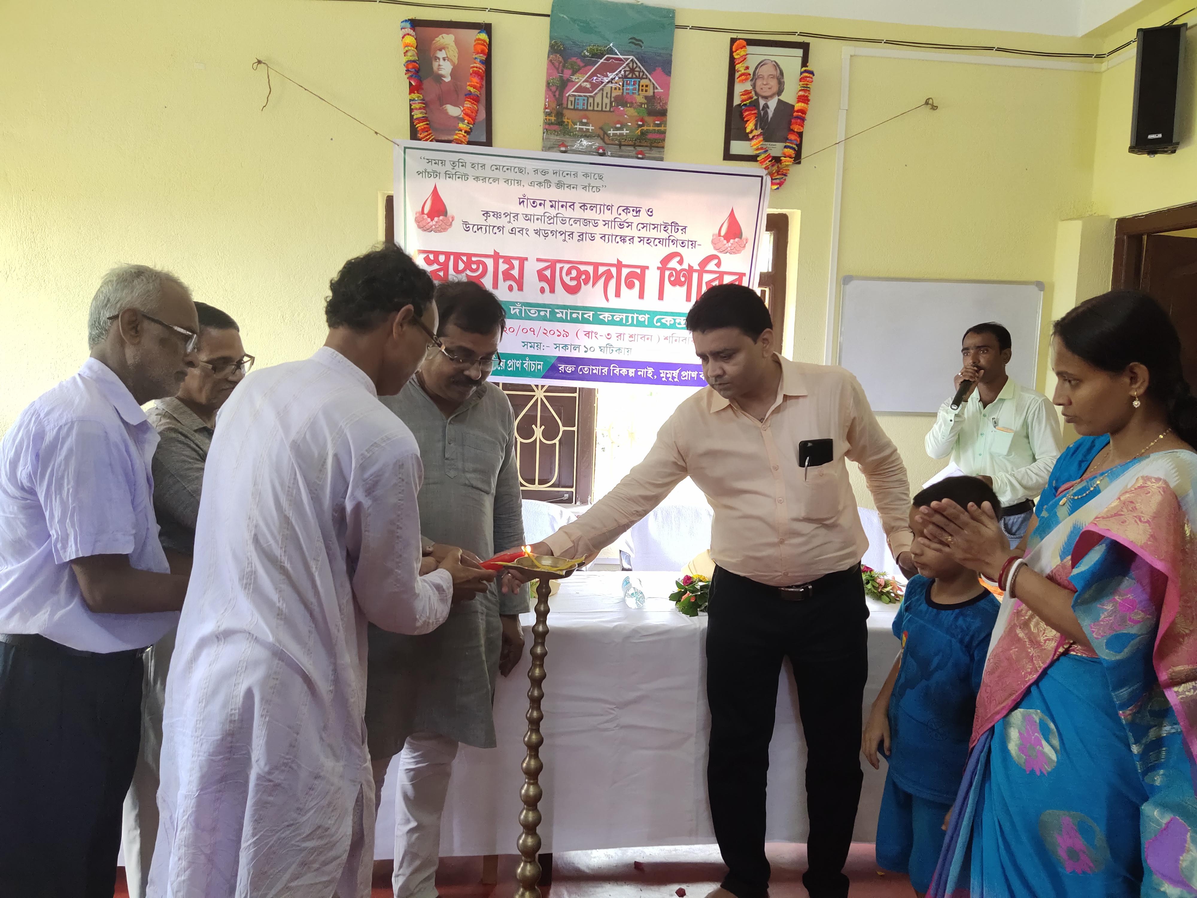 Dantan Manav Kalyan Kendra