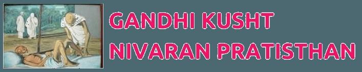 GANDHI KUSTH NIVARAN PRATISTHAN