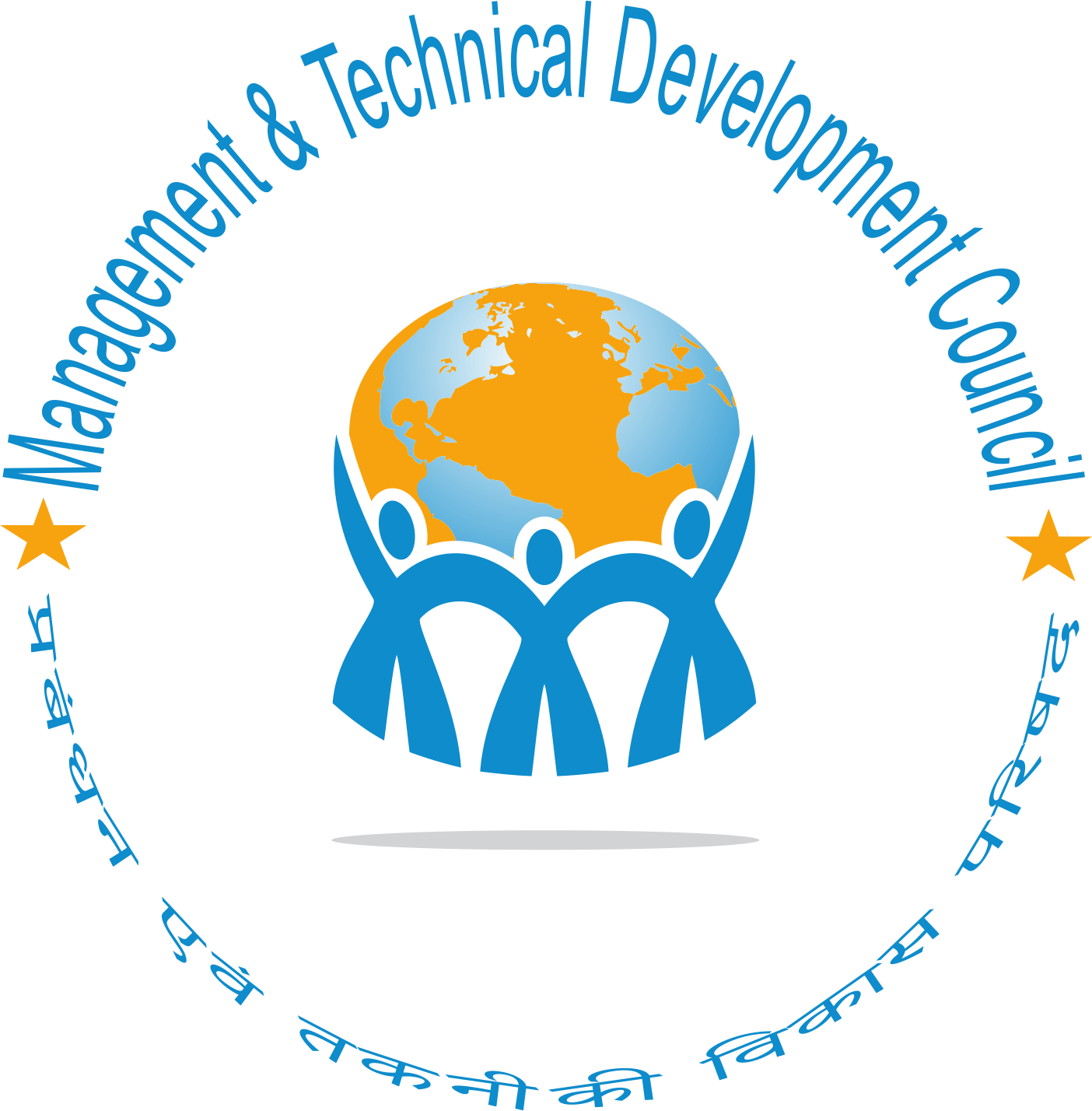 Management & Technical Development Council- MTDC